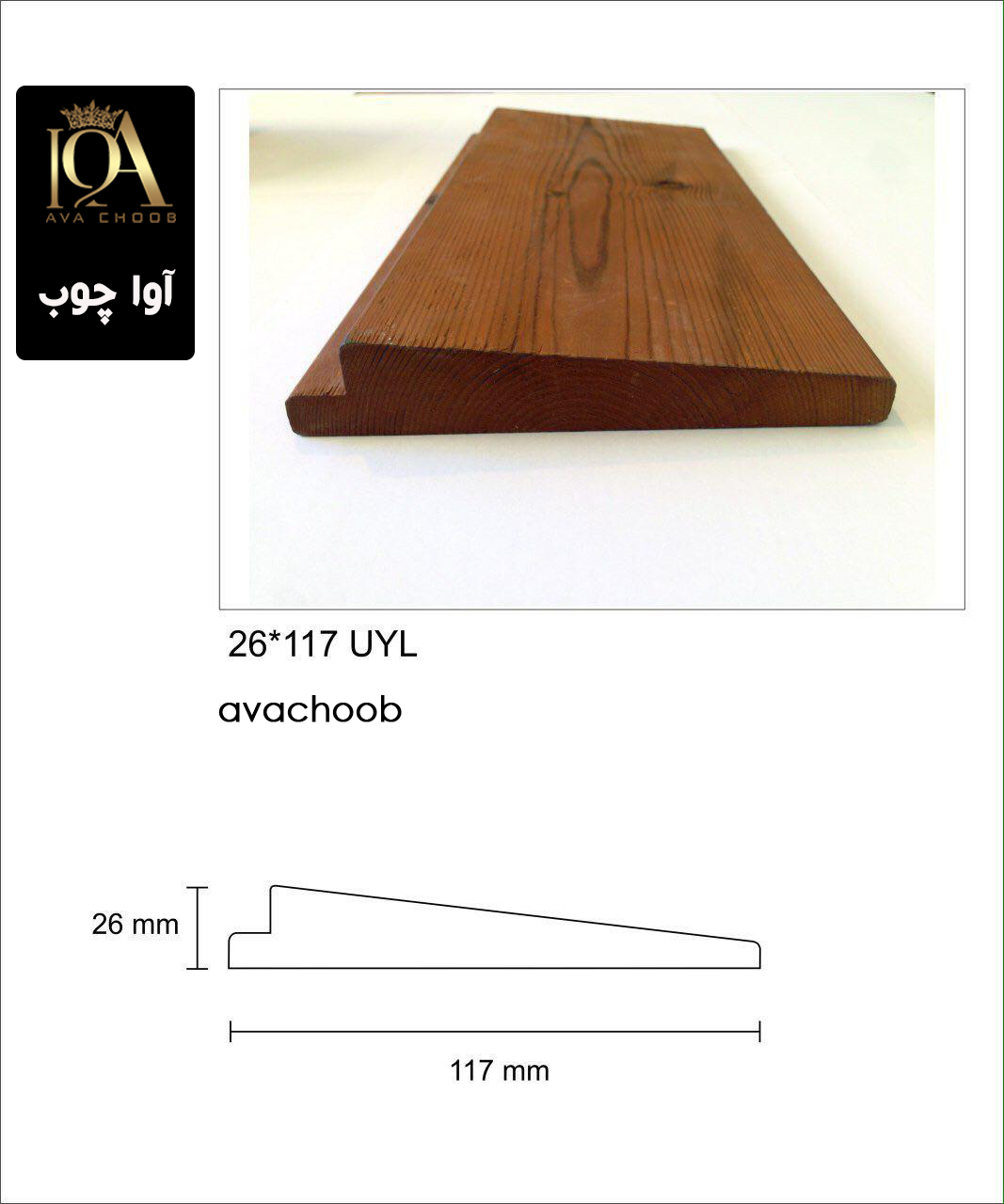 چوب ترمو 117*26