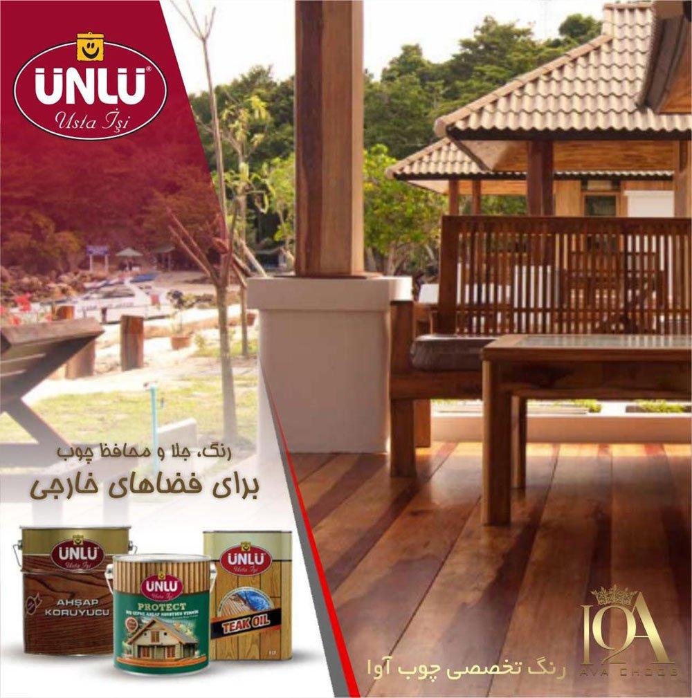 انواع رنگ، جلا و محافظ چوب برای فضای خارجی برند unlu